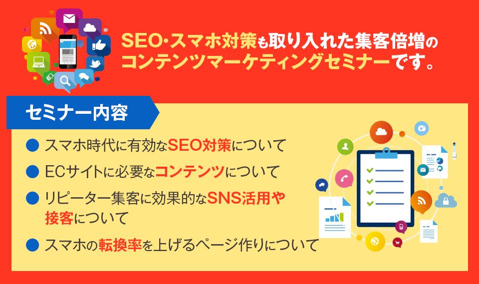 SEOからコンテンツマーケティングまでスマホ時代の集客倍増セミナー